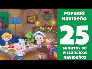 Popurri de villancicos navideños infantiles. Música alegre para navidad.